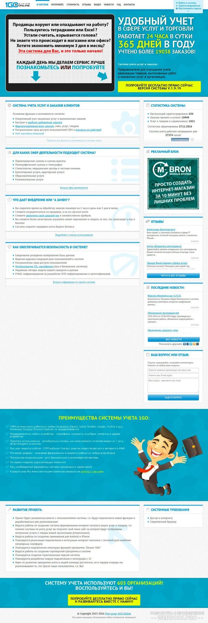 Создание сайта: CRM Система учета заказов «1GO» (после)