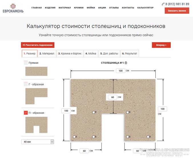 Создание сайта: Калькулятор расчета стомости столешниц из камня (после)