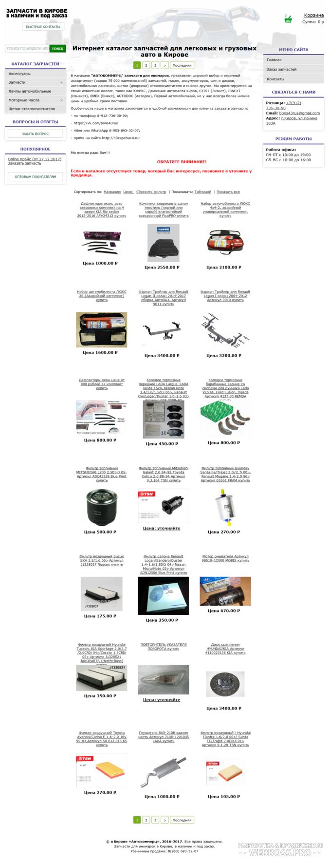 Создание сайта: Сайт по продаже запчастей (после)