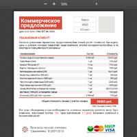 Образец сгенерированного PDF файла для отправки его клиенту