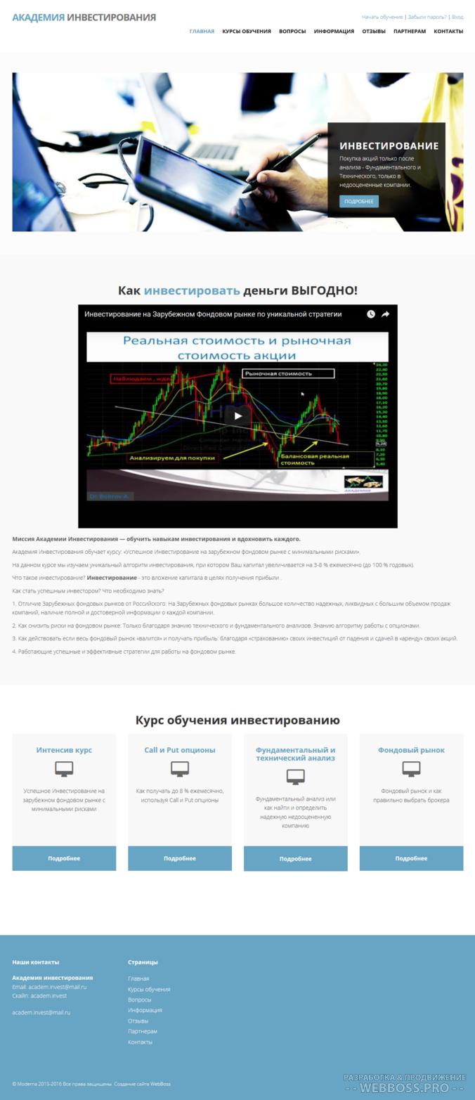 Создание сайта: Сайт для обучения инвестированию (после)