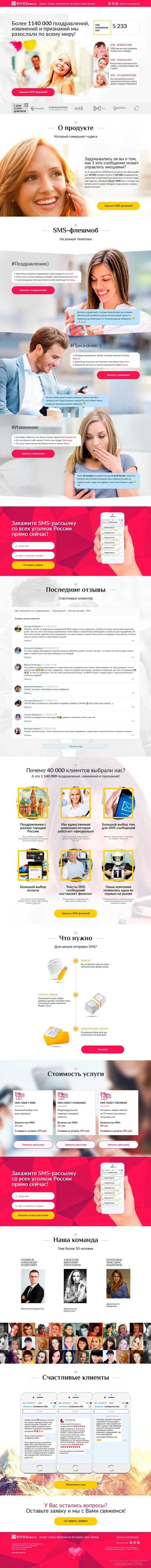 Создание сайта: Сайт для SMS флэшмоба (после)