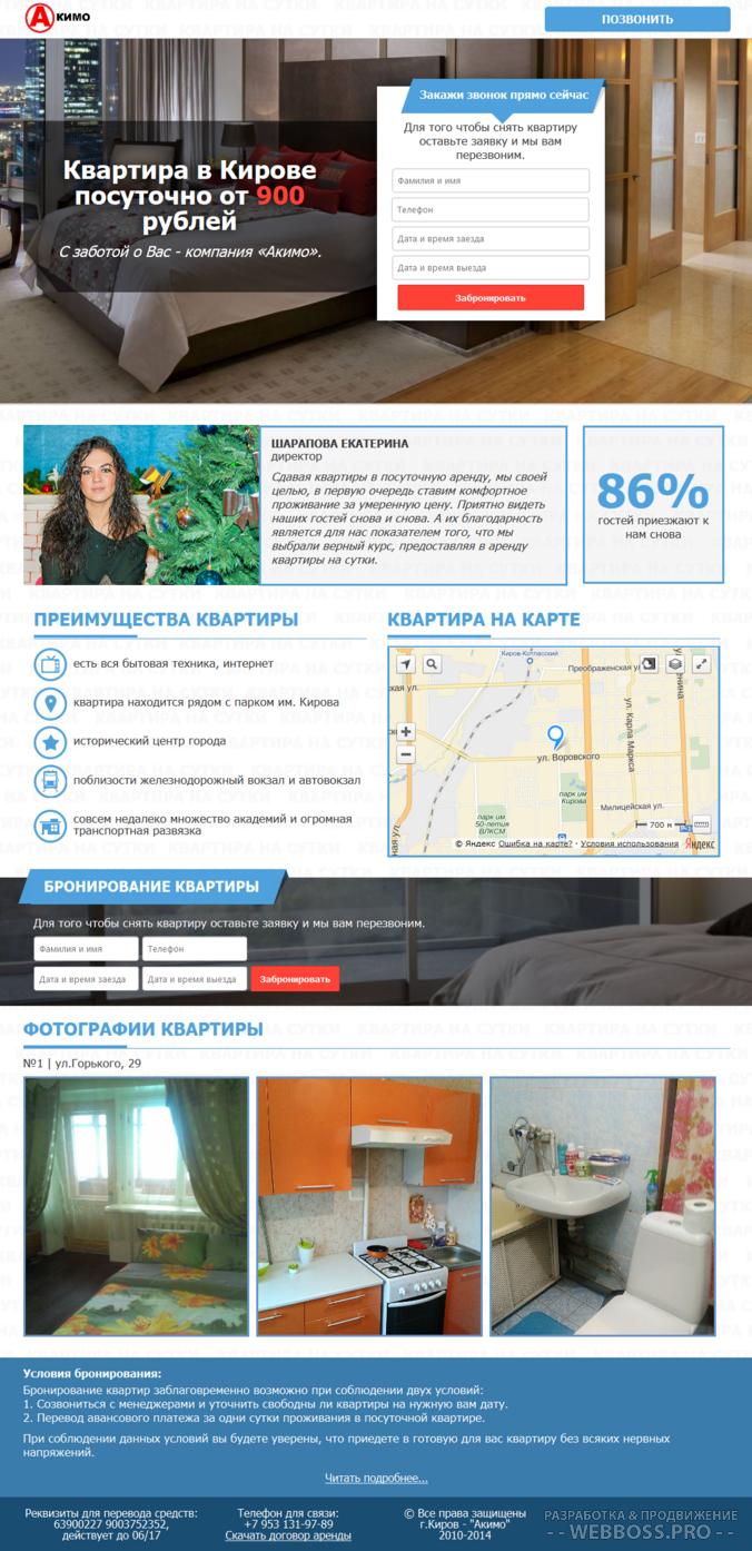 Создание сайта: Сайт по посуточной аренде квартир (после)