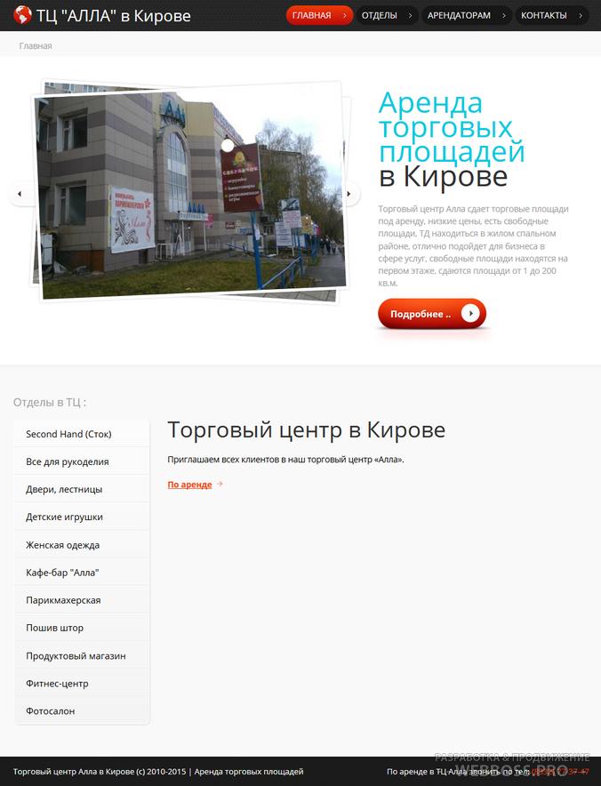 Создание сайта: Сайт для торгового центра (после)