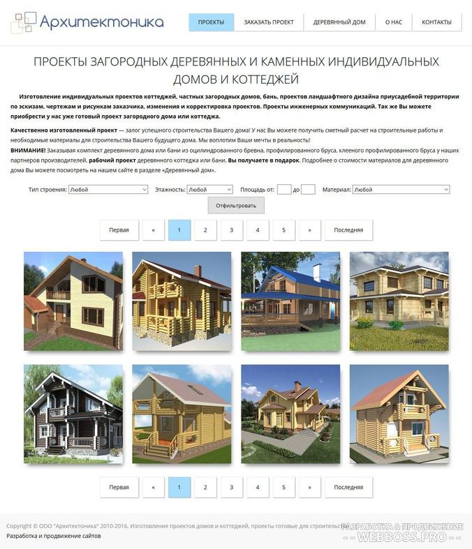 Создание сайта: Сайт для строительной фирмы (после)