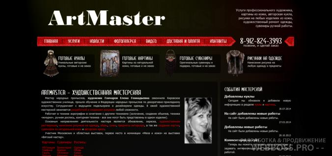 Создание сайта: Сайт художественной мастерской «ArtMaster» (после)