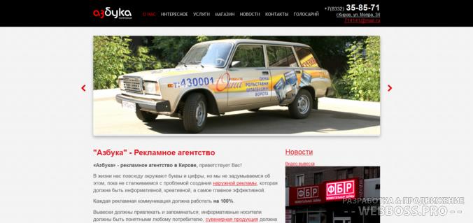 Создание сайта: Сайт рекламного агентства «Азбука» (после)