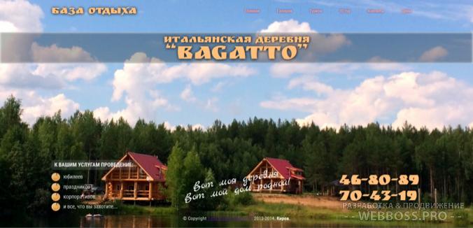 Создание сайта: Сайт базы отдыха «Bagatto» (после)