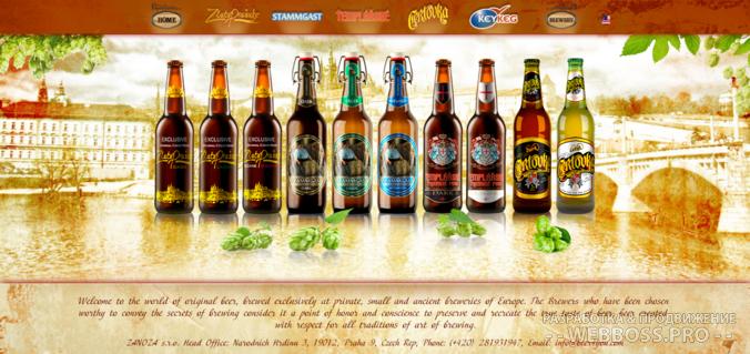 Создание сайта: Сайт для пивоваренной компании (после)