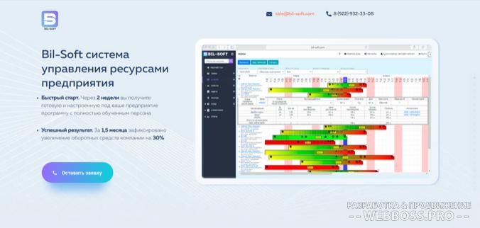 Создание сайта: Разработка ERP системы для предприятия (после)