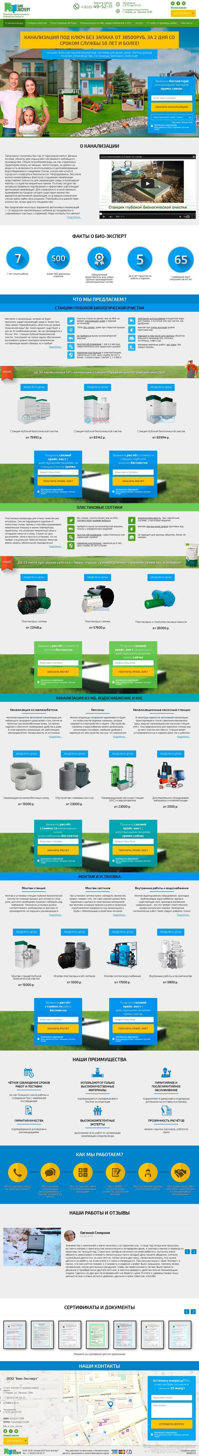 Создание сайта: Сайт продажи канализационных систем (после)