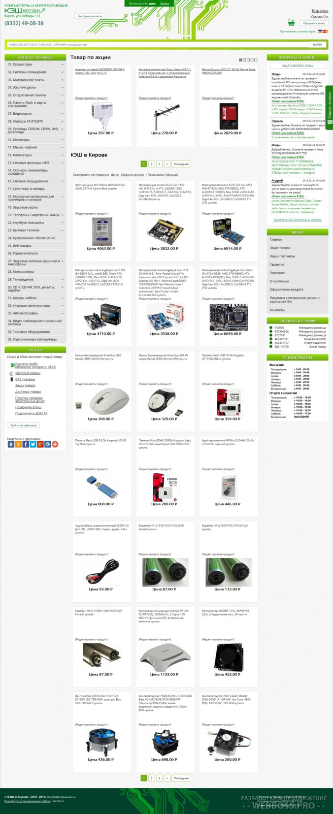 Создание сайта: Сайт для компьютерного магазина (после)