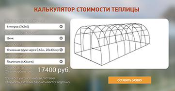 Пример разработанного онлайн калькулятора №2