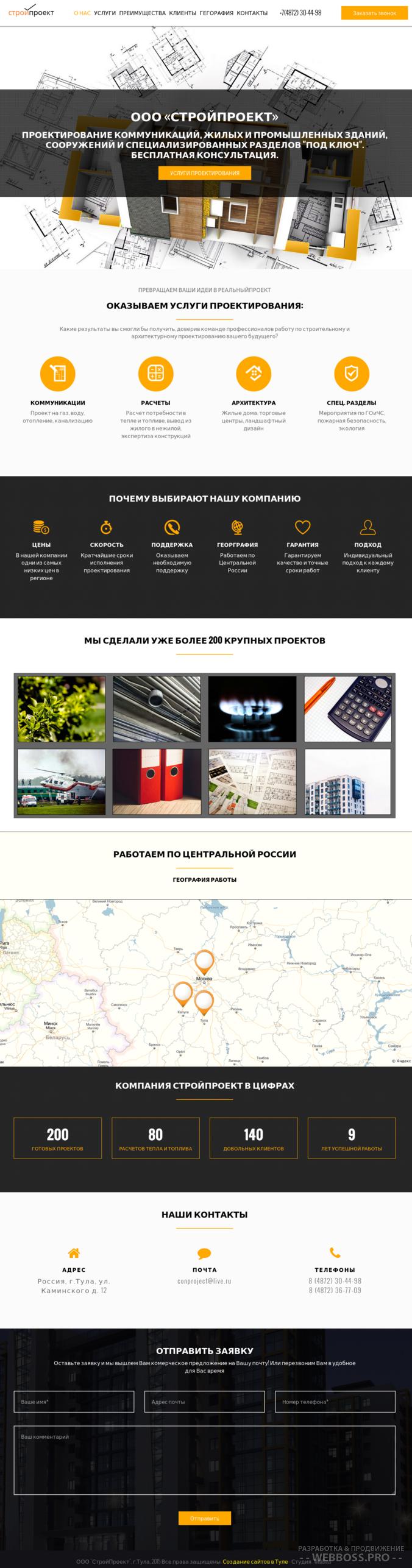 Создание сайта: Лэндинг для проектной организации (после)