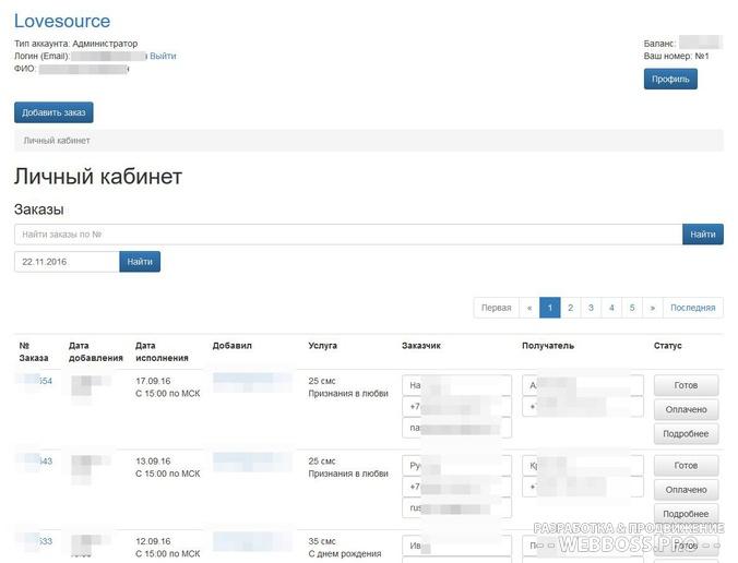 Создание сайта: CRM для учета заказов рассылки SMS флэшмоба (после)