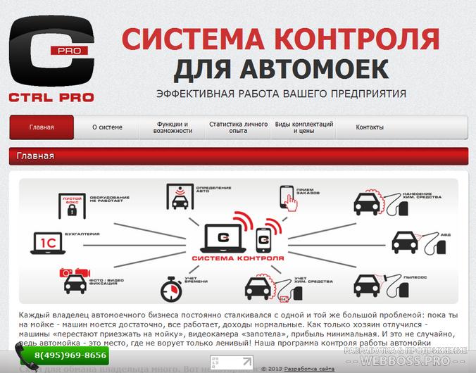 Создание сайта: Сайт системы «Ctrl-Pro» (после)