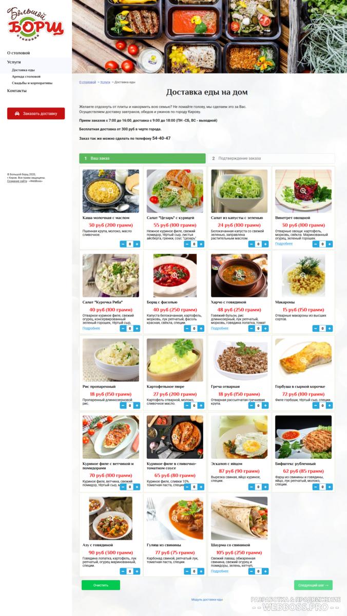 Создание сайта: Сайт столовой по доставке еды (после)