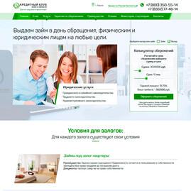 Сайт для кредитного клуба