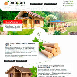 Сайт для фирмы «Экодом»