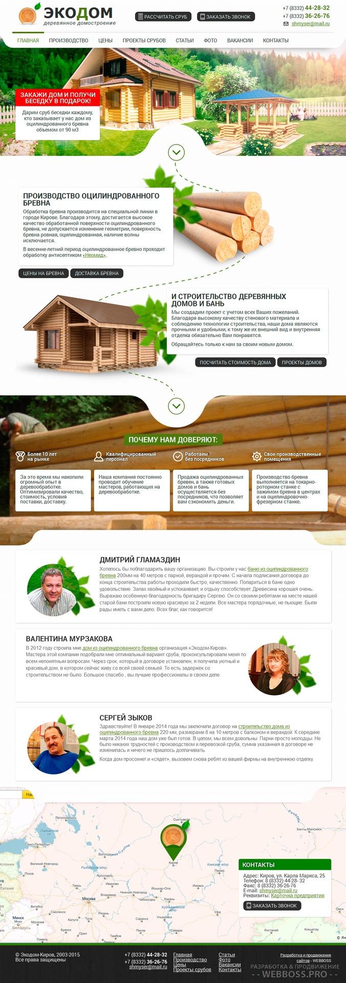 Создание сайта: Сайт для фирмы «Экодом» (после)