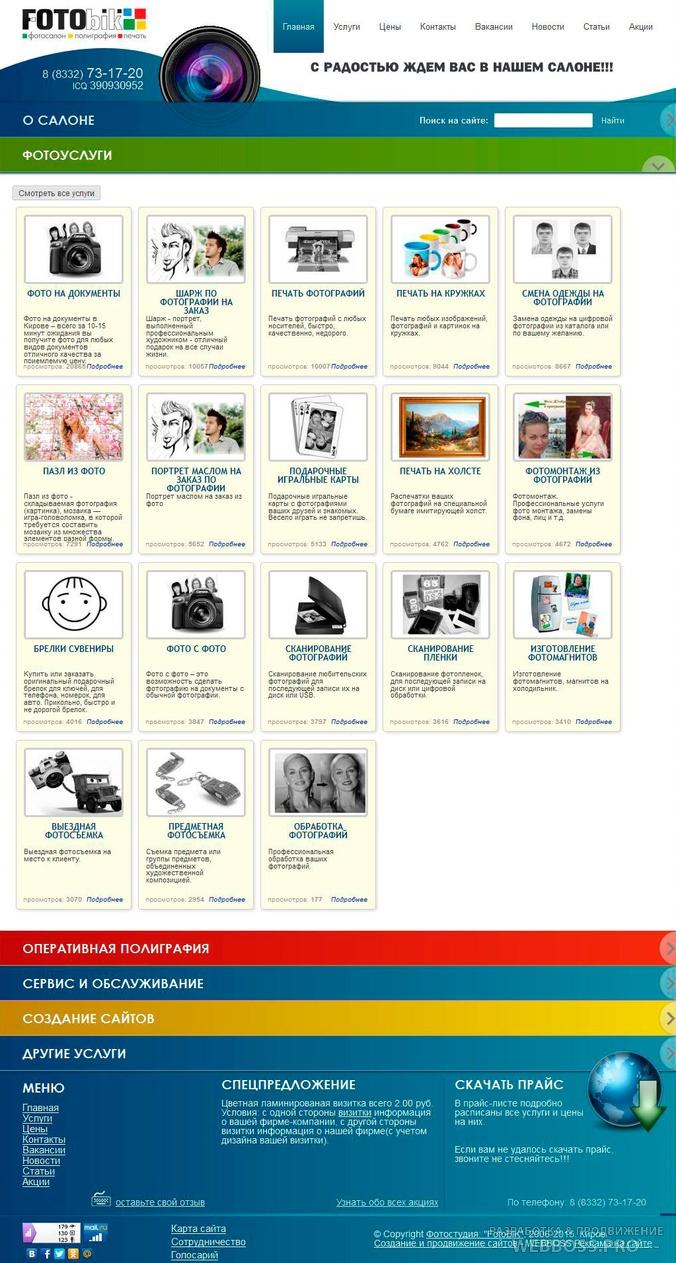 Создание сайта: Информационный сайт фотосалона «Fotobik» (после)