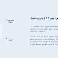 Другие модули ERP
