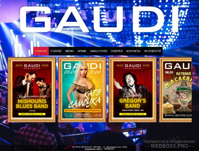 Создание сайта: Информационный сайт клуба «Гауди-Холл» (после)