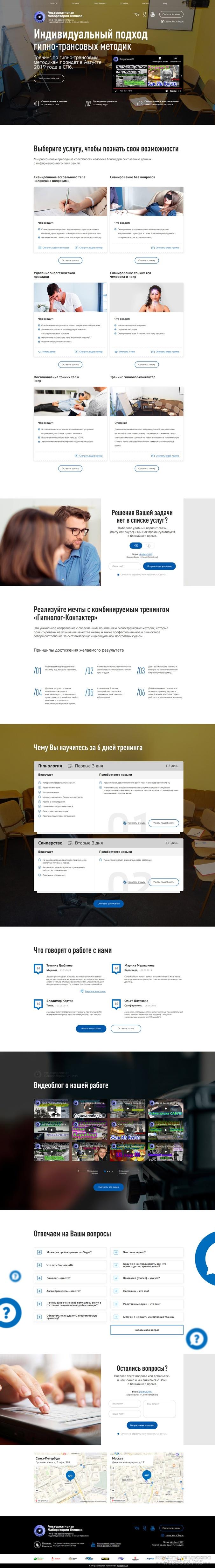 Создание сайта: Сайт по тренингам гипноза (после)
