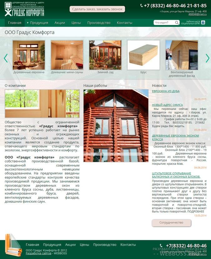 Создание сайта: Сайт компании ООО «Градус-Комфорта» (после)