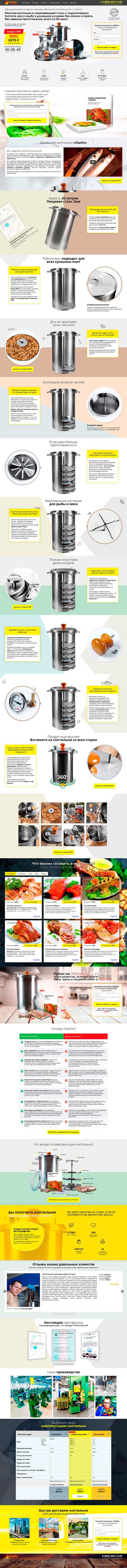 Создание сайта: Сайт по продаже самогонных аппаратов (после)