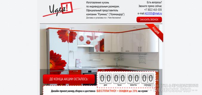 Создание сайта: Роскошные кухни от «Идея» (после)