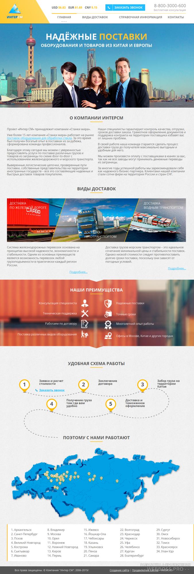 Создание сайта: Сайт по доставкам грузов (после)