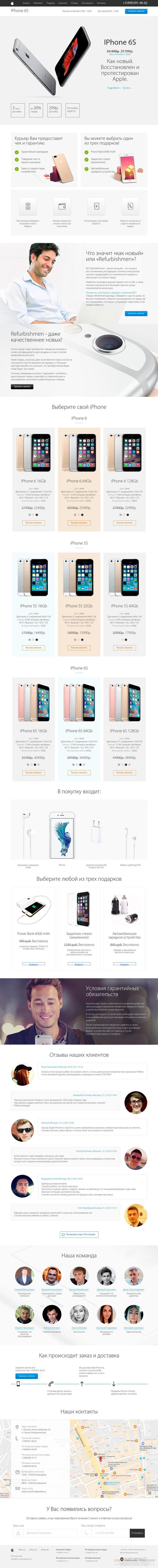 Создание сайта: Мультилендинг по продаже iPhone (после)