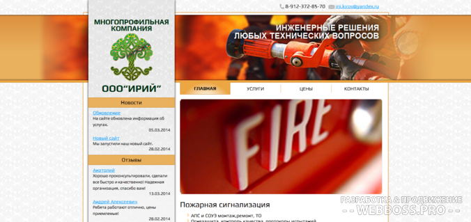 Создание сайта: Сайт компании ООО «Ирий» (после)