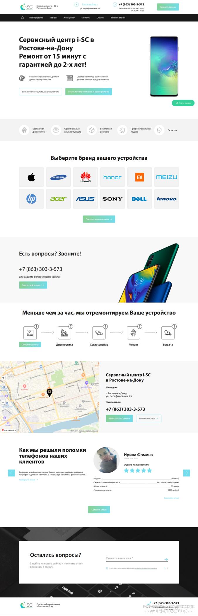 Создание сайта: Сайт по ремонту мультибрендовых устройств: телефонов, планшетов, ноутбуков (после)