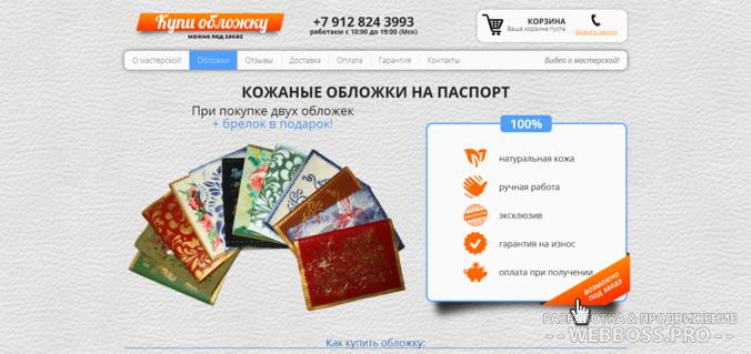 Создание сайта: Сайт по продаже обложек (после)