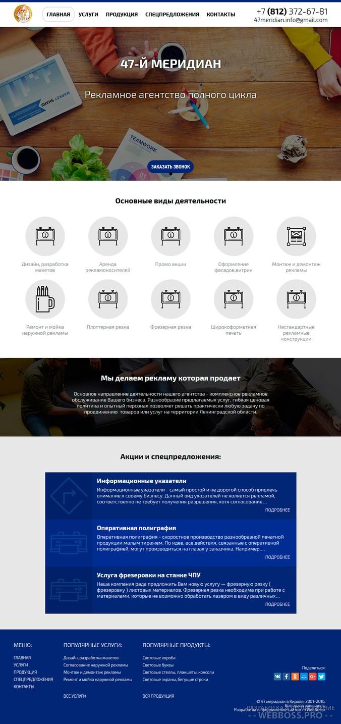 Создание сайта: Сайт для рекламного агентства (после)