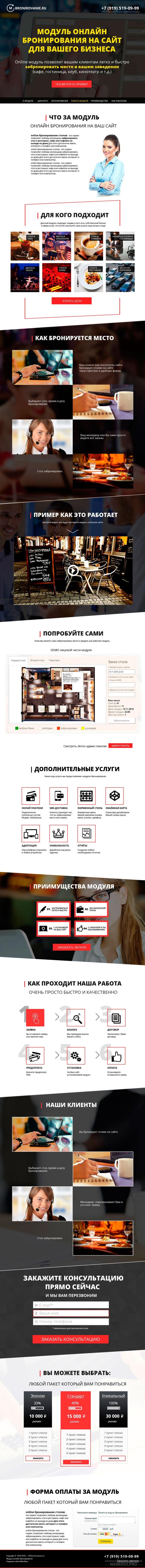 Создание сайта: Сайт для модуля бронирования (после)