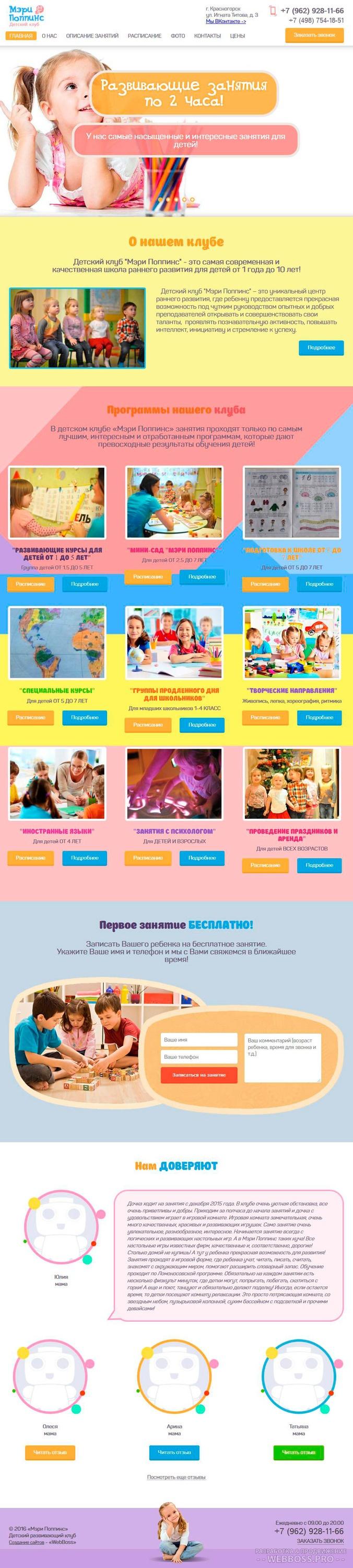Создание сайта: Сайт для детского клуба (после)