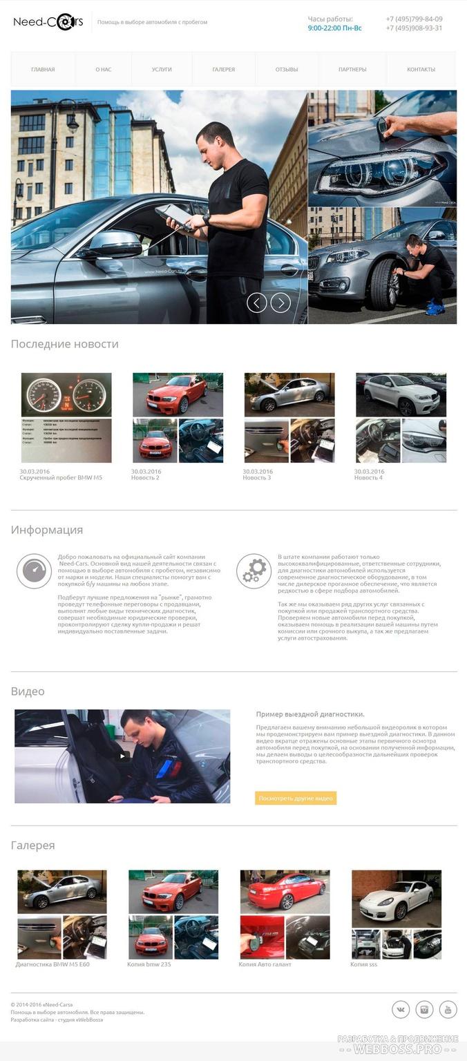 Создание сайта: Разработка сайта для автосалона (после)