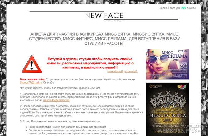 Создание сайта: Сайт рекламного агентства «Newface43» (после)