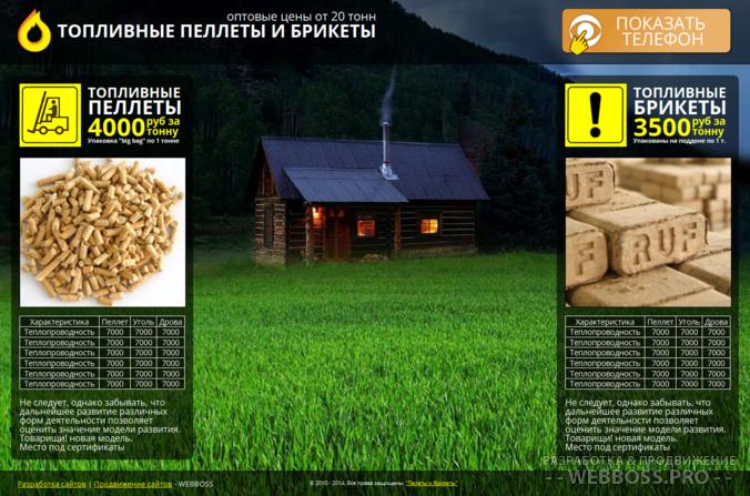 Создание сайта: Сайт по продаже пиллетов и брикетов (после)