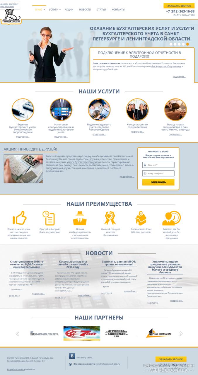Создание сайта: Создать сайт для бухгалтерской фирмы (после)