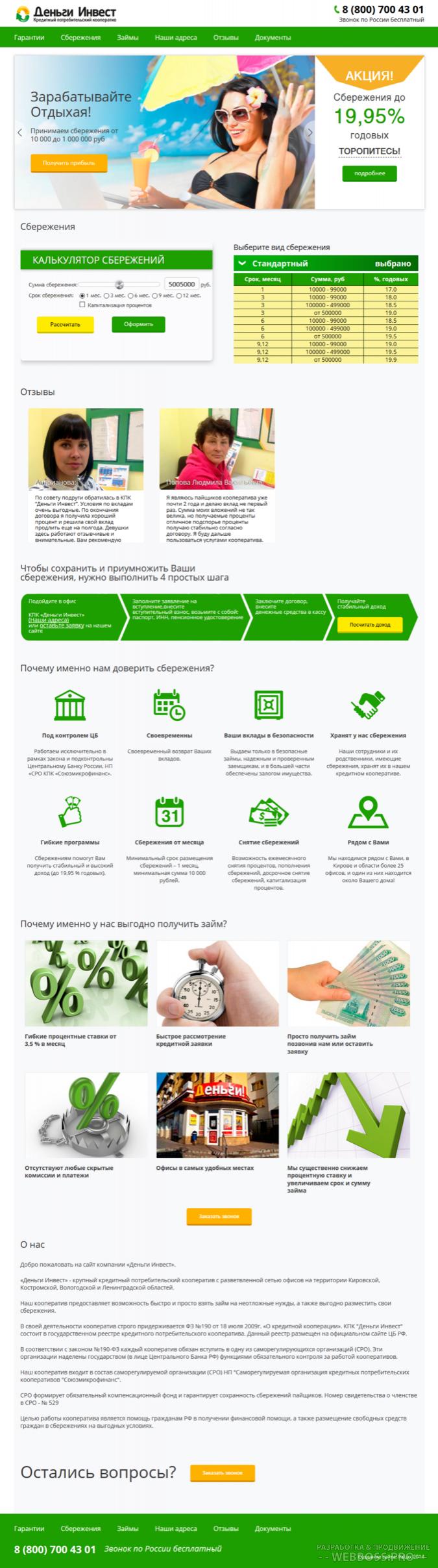 Создание сайта: Сайт для микрофинансов (после)