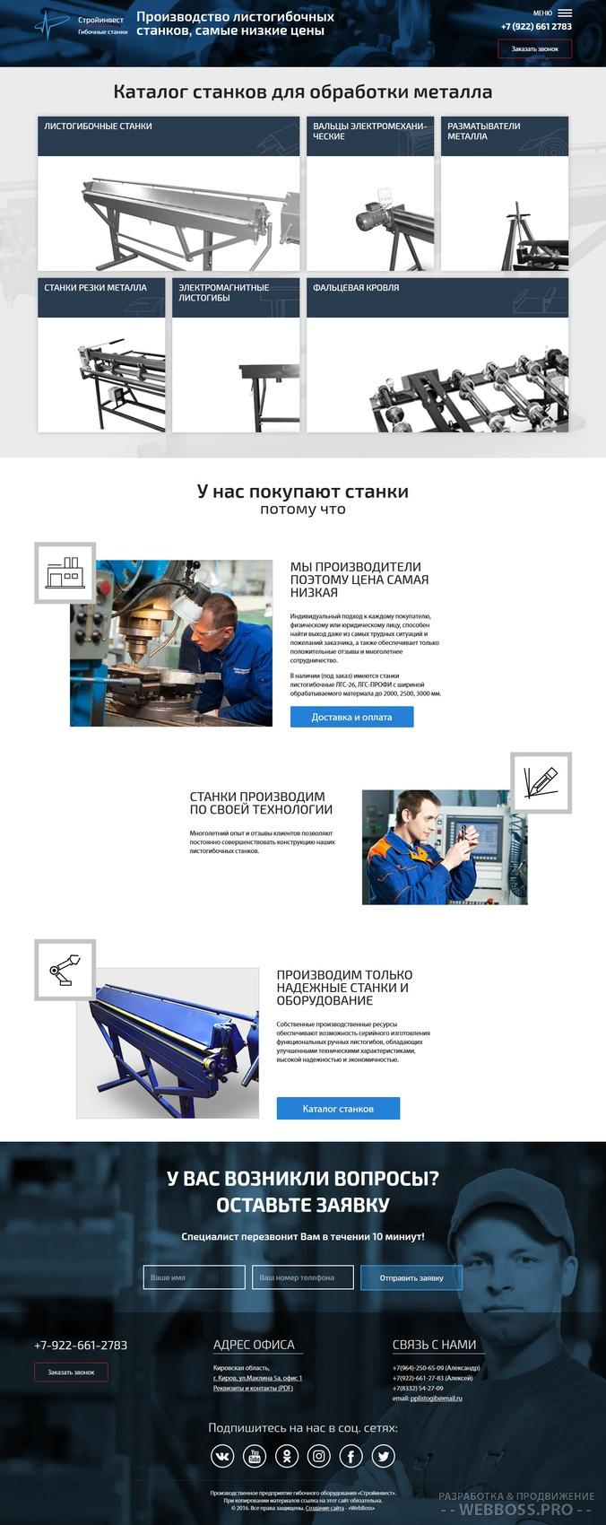 Создание сайта: Сайт производственной компании (после)