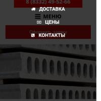 Мобильная версия, главное меню