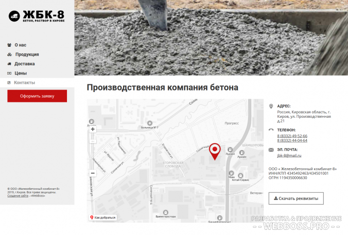 Создание сайта: Сайт производителя бетона и жбк (после)