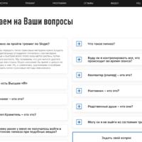 Страница вопросов и ответов