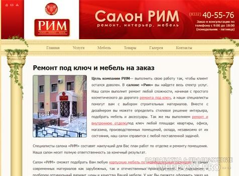 Создание сайта: Сайт фирмы «РИМ» (Ремонт и Мебель) (после)