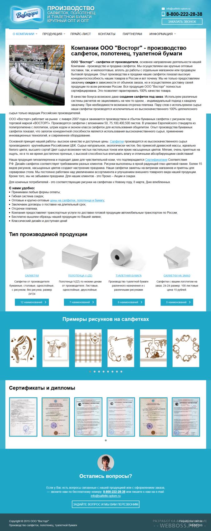 Создание сайта: Сайт производителя салфеток (после)